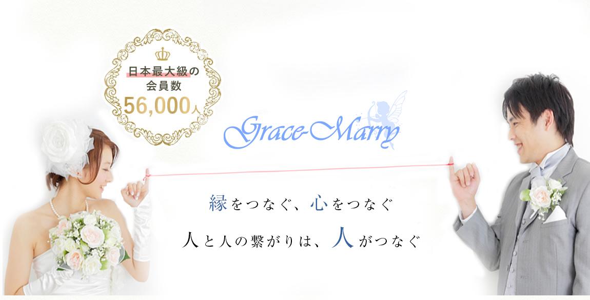 広島・山口・福山でお見合い、婚活なら結婚相談所グレイスマリー