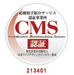 「マル適マークCMSは、結婚相談・結婚情報の信頼の証です」