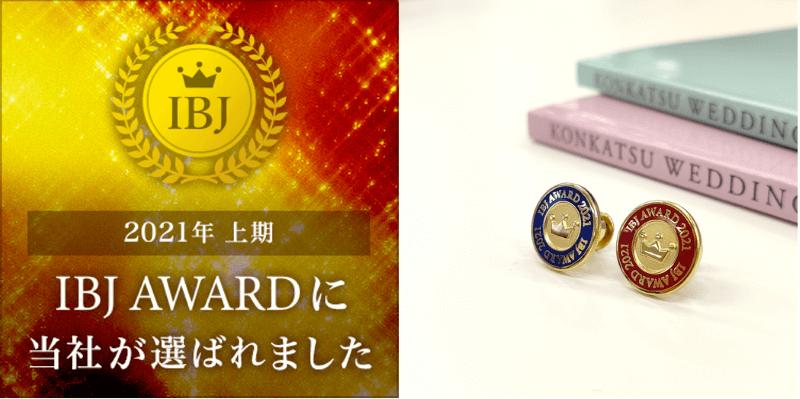 結婚相談所グレイスマリーは、皆様に選ばれて「IBJAward2021」を受賞しました。