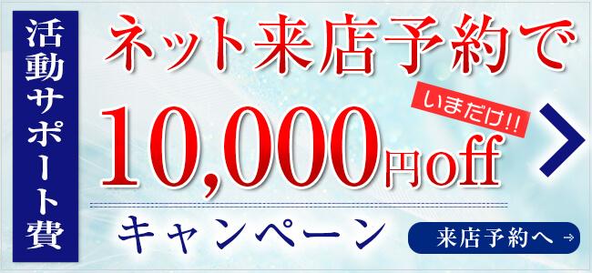 広島・福山・山口で婚活、お見合いなら結婚相談所グレイスマリー|入会金50%割引キャンペーン‼