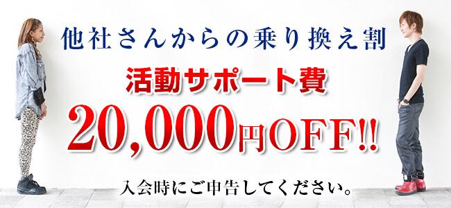 広島・福山・山口で婚活、お見合いなら結婚相談所グレイスマリー|他社から乗り換えキャンペーン‼入会金無料